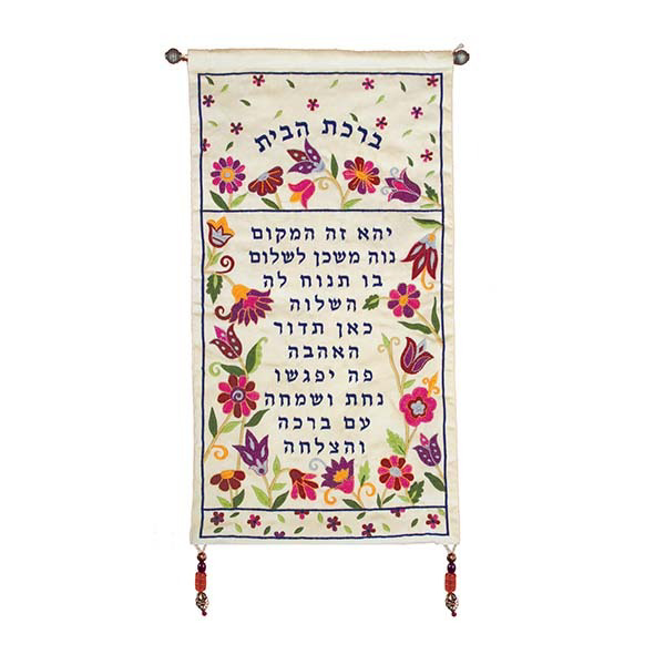 Picture of מתלה לקיר - ברכת הבית - עברית - פרחים - WC-12 | יאיר עמנואל